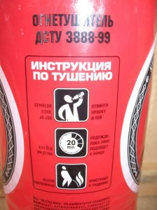 russian-fire-extinguisher